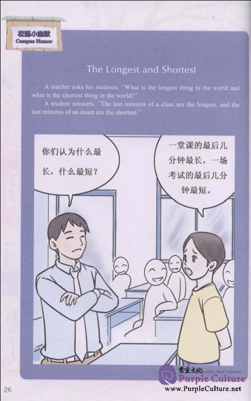 Sample pages of Chinese 101 in Cartoons: For Stuedents (w/MP3) (ISBN:7802006287,9787802006287)