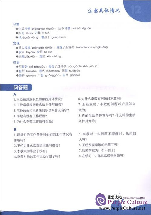 Sample pages of Snowballing Chinese (with MP3) (ISBN:9787802006430)