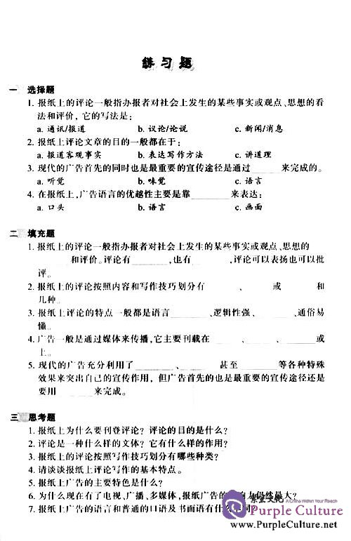 Sample pages of Reading the World Through Newspaper: An Advanced Reader of Current Affairs in Chinese Newspapers (Vol 2) (ISBN:7301068948)