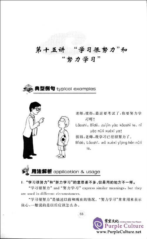 Sample pages of A Pictorial Guide to Difficult Chinese Grammar (ISBN:9787301159859)