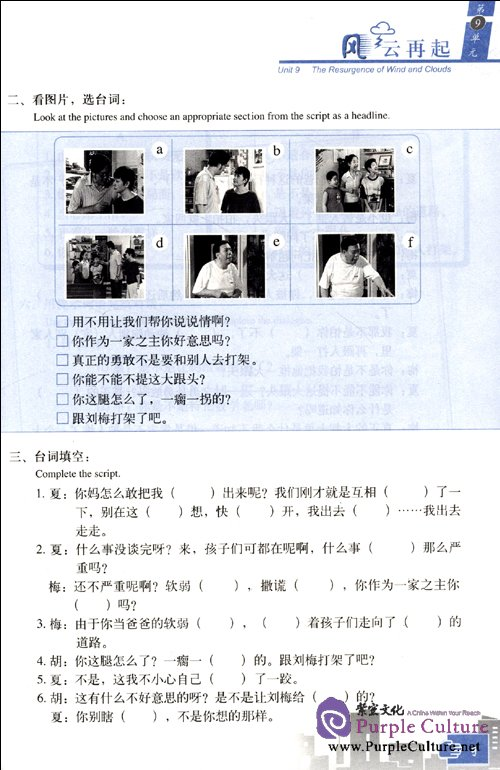 Sample pages of A Multi-skill Chinese Course: Home with Kids 3 (with 2 DVD) (ISBN:7510017912, 9787510017919)