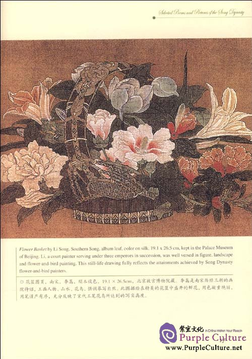 Sample pages of Selected Poems and Pictures of the Song Dynasty (ISBN:9787508508481)