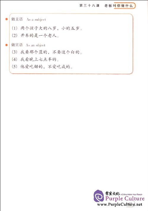 Sample pages of 345 Spoken Chinese Expressions vol 3 - Textbook, Exercises & Tests, CD (ISBN:9787561927762)