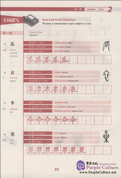 Sample pages of Experiencing Chinese Characters Advanced (ISBN:9787040300390)