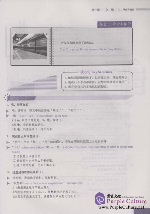 Sample pages of Developing Competence in Business Chinese Listening (with MP3) (ISBN:9787544616591)