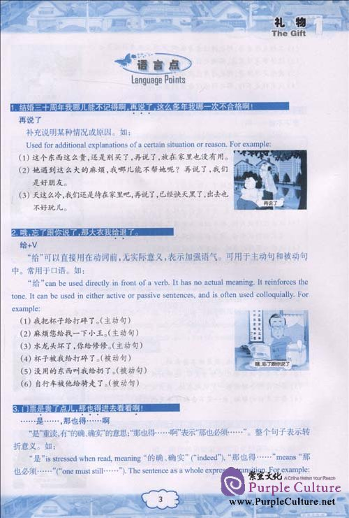 Sample pages of Happy Chinese 1: An Audiovisual Oral Chinese Course for Intermediate and Advanced Students (with 1 MP3 and 1 DVD) (ISBN:7301175922,9787301175927)