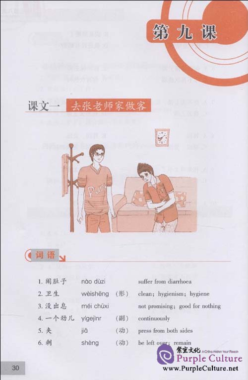 Sample pages of Listen to Me: Elementary Chinese Listening Course 1 (with MP3) (ISBN:9787301180228,7301180225)