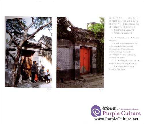 Sample pages of Quadrangles of Beijing (ISBN:7805011613)