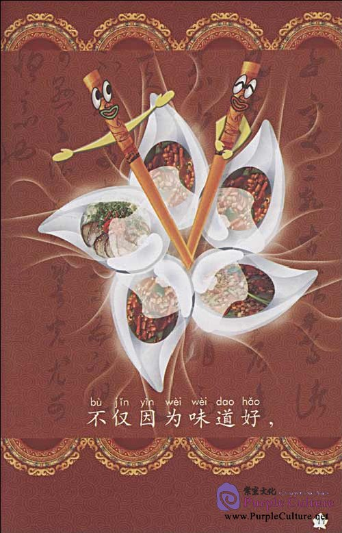 Sample pages of My Little Chinese Story Books (10): Chinese Dishes (Story Book + CD-Rom) (ISBN:9787301147184)