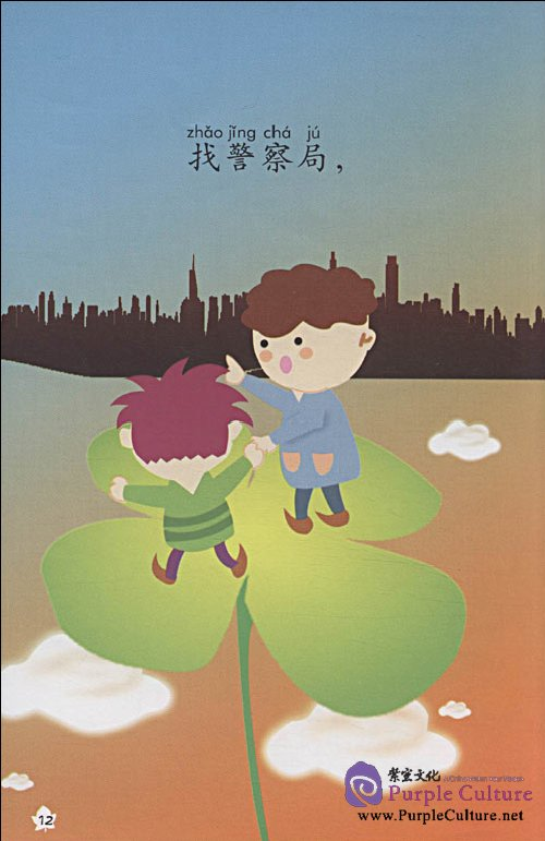 Sample pages of My Little Chinese Story Books (13): Happy Weekend (Story Book + CD-Rom). (ISBN:9787301149980)