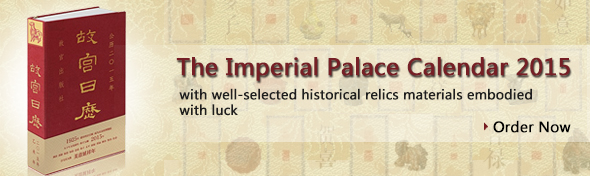 The Imperial Palace Calendar 2015 A Good Fortune Year