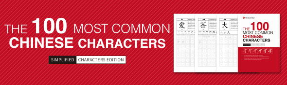 The 100 Most Common Chinese Characters - Writing Workbook