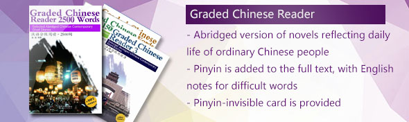 Graded Chinese Reader