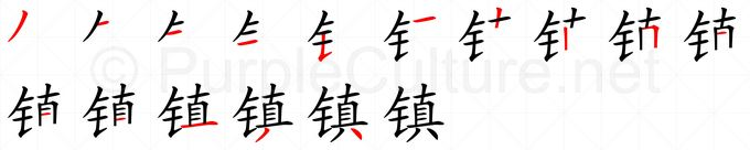 Stroke order image for Chinese character 镇