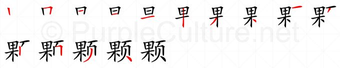 Stroke order image for Chinese character 颗