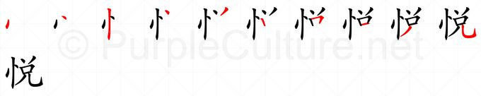 Stroke order image for Chinese character 悦