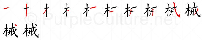 Stroke order image for Chinese character 械
