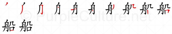 Stroke order image for Chinese character 船