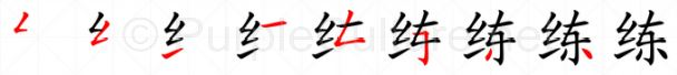 Stroke order image for Chinese character 练