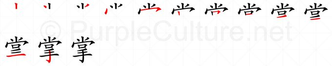 Stroke order image for Chinese character 掌