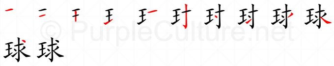 Stroke order image for Chinese character 球