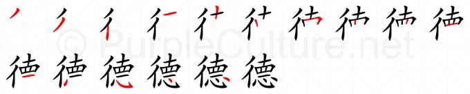 Stroke order image for Chinese character 德
