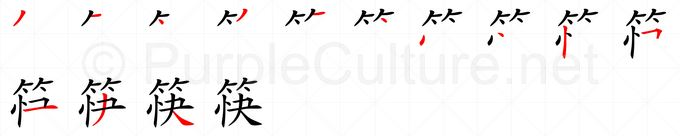 Stroke order image for Chinese character 筷