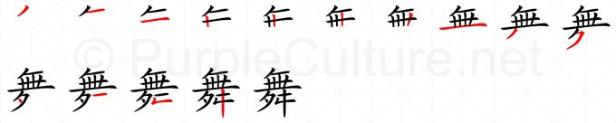 Stroke order image for Chinese character 舞