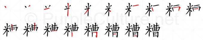 Chinese Word: 糟- Talking Chinese English Dictionary