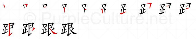 Stroke order image for Chinese character 跟