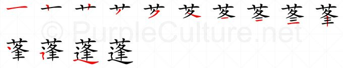 Stroke order image for Chinese character 蓬
