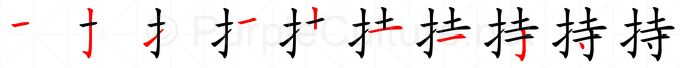 Stroke order image for Chinese character 持