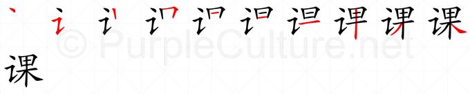 Stroke order image for Chinese character 课