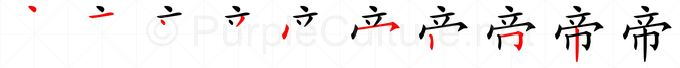 Stroke order image for Chinese character 帝