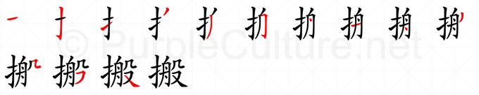 Stroke order image for Chinese character 搬
