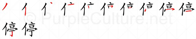 Stroke order image for Chinese character 停