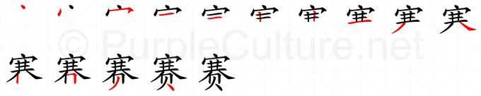 Stroke order image for Chinese character 赛