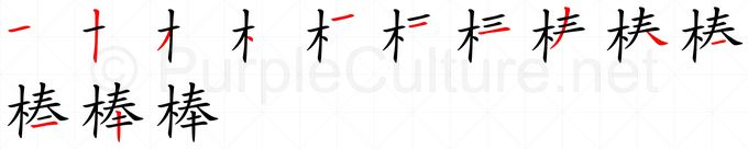 Stroke order image for Chinese character 棒