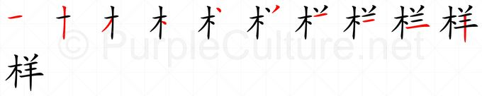 Stroke order image for Chinese character 样