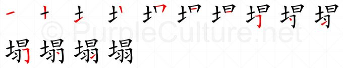Stroke order image for Chinese character 塌