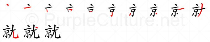 Stroke order image for Chinese character 就