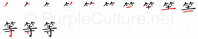 Stroke order image for Chinese character 等
