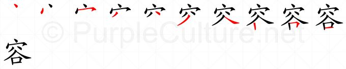 Stroke order image for Chinese character 容