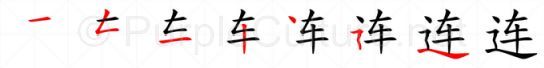 Stroke order image for Chinese character 连