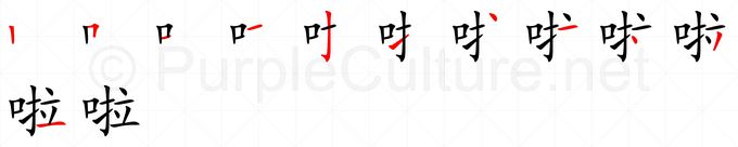 Stroke order image for Chinese character 啦