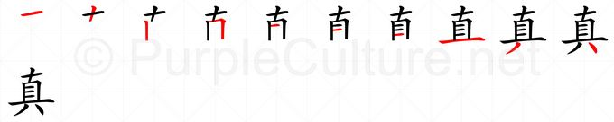Stroke order image for Chinese character 真