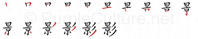 Stroke order image for Chinese character 影