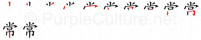 Stroke order image for Chinese character 常