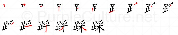 Stroke order image for Chinese character 踩
