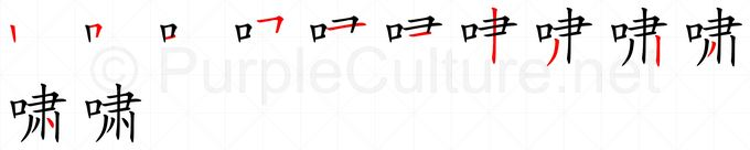 Stroke order image for Chinese character 啸